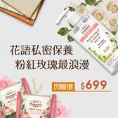 【Green Pharmacy草本肌曜】玫瑰私密潔膚露300ml +大馬士革玫瑰&乳油木果柔膚皂 100g
