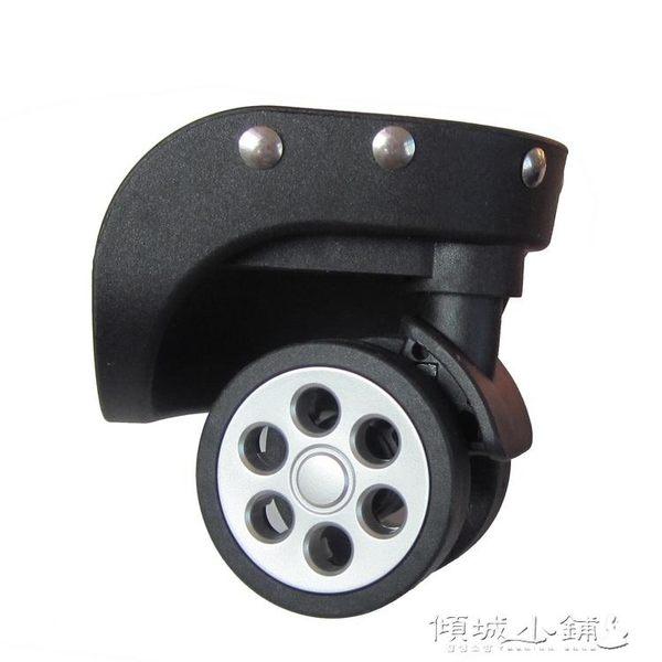 行李箱輪子  旅行箱輪子配件拉桿箱輪子行李箱包輪子萬向輪 輪子腳輪 傾城小鋪