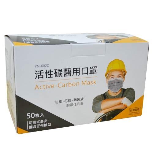 【奇奇文具】永猷 YN-602C 成人用 四層 高效能活性碳 台灣製 醫用口罩/醫療用口罩 (1盒50個)
