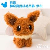 Norns【日貨神奇寶貝絨毛吊飾 伊布】神奇寶貝 精靈寶可夢POKEMON 日本