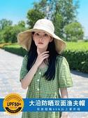 帽子女遮陽帽防曬雙面漁夫帽韓版網紅款防紫外線超大帽檐太陽帽潮 錢夫人小鋪