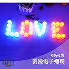 可遙控 LED 電子 蠟燭 蠟燭燈 造型燈 裝飾燈 佈置燈 情人節 求婚 活動 環保 7色