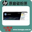 HP 原廠黃色碳粉匣 W2312A (215A)