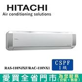日立16-18坪RAS-110NJXF/RAC-110NX1尊榮變頻冷暖空調_含配送+安裝【愛買】