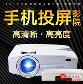 投影儀 手機投影儀家用WIFI無線家庭影院高清辦公1080P蘋果手機無線同屏新款T 1色
