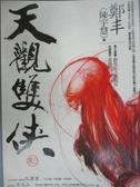 【書寶二手書T1/武俠小說_LQJ】天觀雙俠(卷三)_鄭豐
