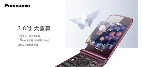☆贈腰掛皮套【台中手機館】國際牌 Panasonic VS200 二代御守機 可用LINE 老人機 4G VS-200 內外雙螢幕 1