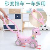 木馬 兒童搖馬搖搖馬塑料兩用車加厚大號寶寶一歲1-3周歲小玩具 歐韓時代.NMS