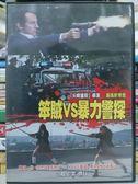 挖寶二手片-Y54-018-正版DVD-電影【笨賊VS暴力警探】-史達芬坎普沃斯 翰斯華納梅爾 茱莉亞瑪麗雅