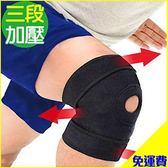免運!!三段加壓可調式護膝蓋.前端開孔開放式髕骨護腿護膝.綁帶束帶膝蓋保暖.調整調節鬆緊纏繞