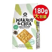 自然主意 奇亞籽馬告胡椒蘇打餅 180g 專品藥局【2011610】