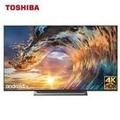 24期0利率 TOSHIBA 東芝 65型  65U7900VS 4K聯網LED顯示器 液晶電視 公司貨  (無視訊盒)