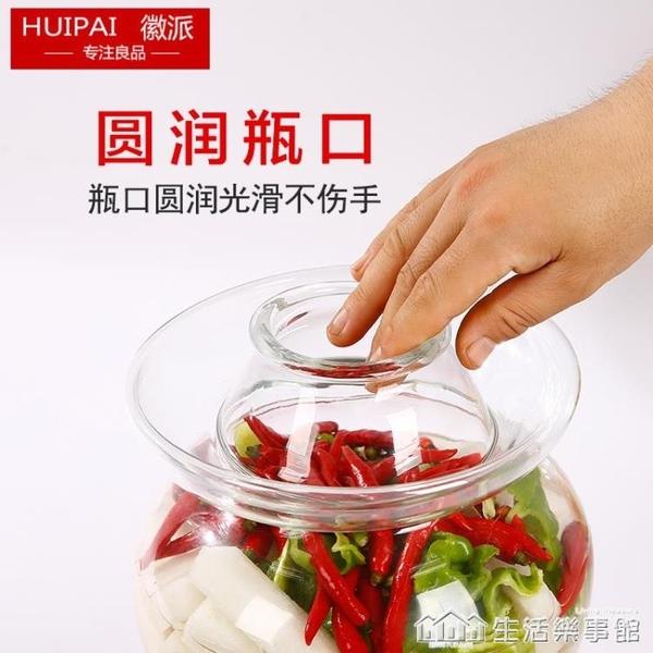 泡菜壇子加厚玻璃密封透明腌制罐腌菜壇子咸菜缸家用 NMS生活樂事館