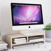 辦公室臺式電腦增高螢幕架桌面收納置物墊高屏幕顯示器高底座支架 DJ3106『易購3c館』