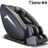 按摩椅家用全自動全身4d揉捏多功能電動智慧老人按摩器沙發太空艙igo 美芭