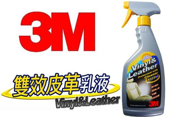3M雙效皮革乳液 皮革保養 真皮保養 清潔 不油膩 芳香 抗UV 不易沾灰塵 買就送日本魔布