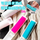 可折疊便攜式滾筒除塵黏毛器 可水洗、除塵黏毛刷、除毛可循環35g