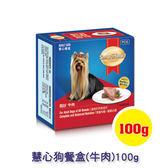 慧心狗餐盒(牛肉)100g【0216零食團購】8850477012479
