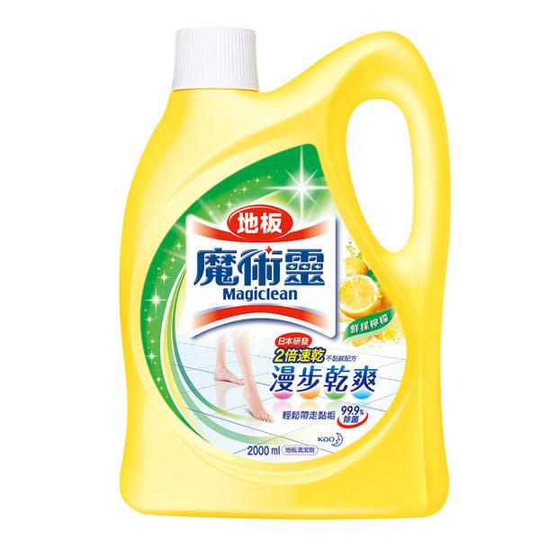 魔術靈 地板清潔劑 (鮮採檸檬) 2000ml/瓶