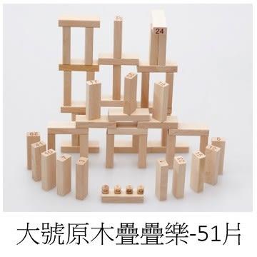 大號原木積木疊疊樂-51片