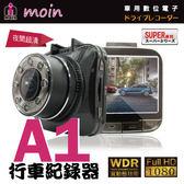 【小樺資訊】 贈32G 含稅【MOIN】A1 SUPER版 WDR寬動態型車器錄器 (限台北)
