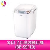 象印 全自動製麵包機(BB-SSF10)