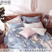 夢棉屋-100%棉標準5尺雙人鋪棉床包兩用被套四件組-夕顏花開