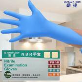 【勤達】 NBR 手套-100入/盒 適用照護清潔 美容美髮 食品加工