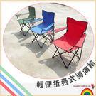 折疊椅【ZOC008】輕便折疊式導演椅 拍攝 收納女王