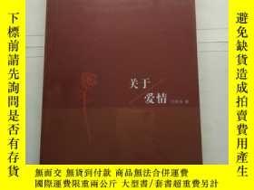 二手書博民逛書店關於愛情(罕見未拆封)Y13882 劉希濤 著 上海人民出版社