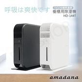 【南紡購物中心】【日本amadana】櫥櫃用除溼機 HD-144T