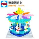 【Tico微型積木】遊樂園系列-旋轉木馬(大) T-6203