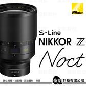 【預購】Nikon NIKKOR Z 58mm f/0.95 S Noct 超大光圈 定焦鏡頭 手動對焦 Z接環 for Z7 Z6 Z50 公司貨