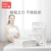 babycare孕產婦產褥墊產後用品大號護理墊成人一次性月經墊10片 幸福第一站