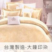 設計師系列.【古典圖騰-檸檬黃】100%精梳棉.雙人加大床罩五件組 6*6.2 台灣製