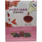 華世~ALL-IN-1 波森莓+鐵飲30...