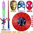 萬聖節 萬聖節兒童卡通蜘蛛俠發光面具聲光美國隊長盾牌玩具圓盾道具男生 瑪麗蘇
