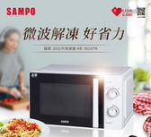 『SAMPO』☆ 聲寶 20L機械式微波爐 RE-J820TR