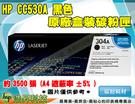 HP CC530A / 304A 黑色 原廠碳粉匣 適用於CP2020n/dn/x、CP2025n/dn/x