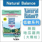 Natural Balance〔NB無穀地瓜雞肉成犬原顆粒配方,4.5磅,美國製〕