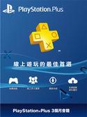PS4 3個月會員(連線必備)