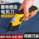 電剪刀裁布神器家用小型手持無線充電式自動切布機電動剪子裁剪刀 夏日新品85折