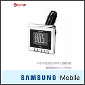 KINYO 耐嘉 ADB-88 藍芽免持車用音響轉換器/SAMSUNG S5750/S5500/S5550/S5560/S5600/S5620/S5628/S7070/S7220/S7390
