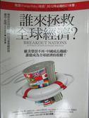 【書寶二手書T3/社會_LGJ】誰來拯救全球經濟_盧奇夏瑪