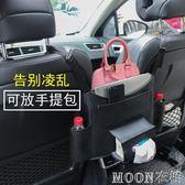 汽車座椅間儲物網兜車載收納袋掛袋多功能椅背置物盒車內用紙巾包YYJ  MOON衣櫥