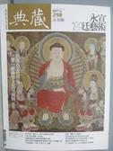 【書寶二手書T1/雜誌期刊_ZGQ】典藏古美術_298期_永宣宮廷藝術
