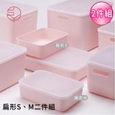 【日本霜山】無印風扁式多功能收納盒附蓋雙入組-粉色(S+M)
