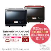【配件王】日本代購 2017 空運 一年保 TOSHIBA 東芝 ER-RD7000 過熱水蒸氣微波爐 烤箱 30L