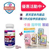 素天堂 -Kemin專利葉黃素咀嚼錠 (藍莓口味) (60錠X2瓶)送7件式可愛動物指甲剪套組