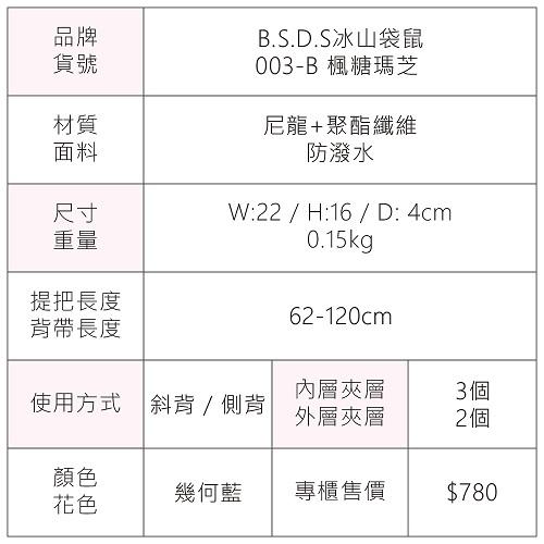 B.S.D.S冰山袋鼠 - 楓糖瑪芝 - 橫式造型百搭斜背包 - 幾何藍【003BB】